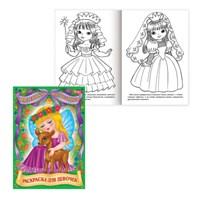 Раскраска для девочек А4 8л. Для маленьких принцесс. микс 520687