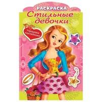 Книжка-раскраска А4 8л., фигурная высечка и наклейки, Девочка с цветами, 8Рц4н_16285(R237458)