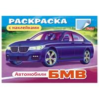 Книжка-раскраска А5 4л. HATBER с наклейками, Автомобили, БМВ, 4Р5н_03622(R000015)