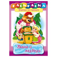 Книжка-раскраска А4 8л. HATBER, Сказка за сказкой, Маша и медведь, 8Р4_00500(R129708)