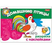 Книжка-раскраска А5 4л. HATBER с наклейками, Мои первые уроки, Домаш. птицы, 4Р5н_05825(R002699)
