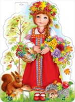 Плакат Девушка Осень