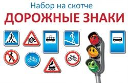Набор ''Дорожные знаки''