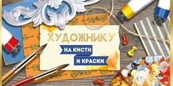 Конверт д/денег Художнику на кисти и краски