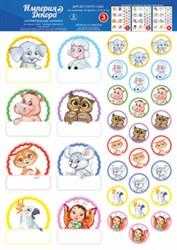 Оформительские наклейки для детского сада №3