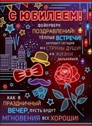 Плакат С Юбилеем!