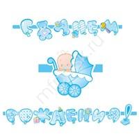 Гирлянда буквы С Днем Рождения Малыш голубая