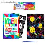 Гравюра-открытка для исполнения желания ''Идея'' + штихель   1417754
